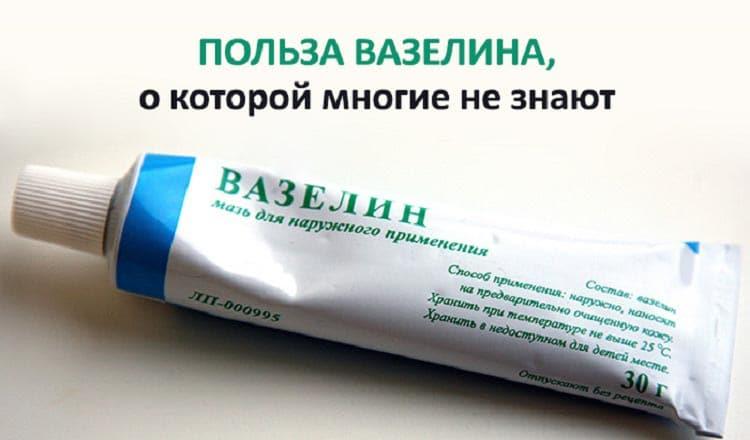 Польза вазелина, о которой многие не знают.Мотайте на ус!
