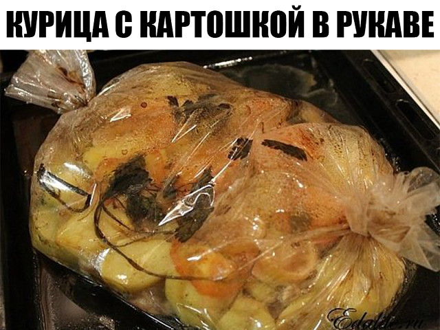 ЭТО БУДЕТ КОРОННОЕ БЛЮДО, ДАЖЕ НА ПРАЗДНИЧНОМ СТОЛЕ! Курица с Картошкой в Рукаве